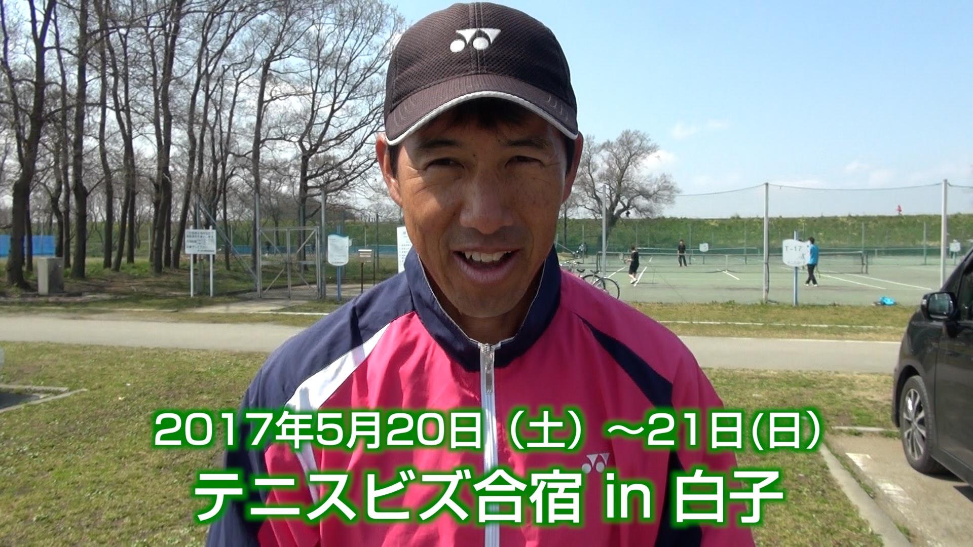 洋ジュニアモデル エロ 第8回テニスビズ合宿開催のお知らせ