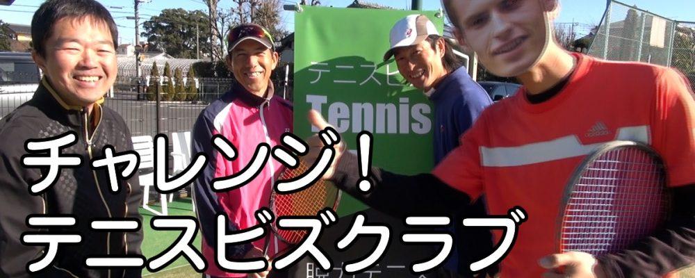 テニスビズクラブ